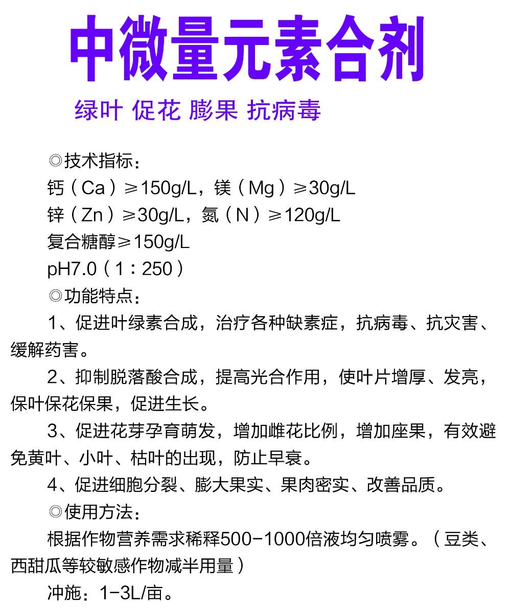 枫叶中微量元素副本.jpg